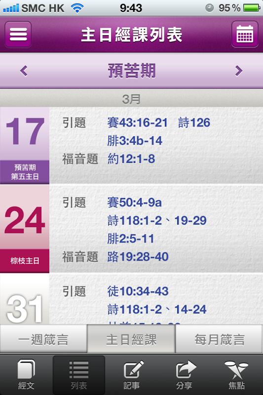 【免費個人化App】信徒箴言2013-APP點子