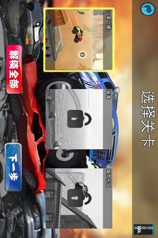 3D极限飞车|玩賽車遊戲App免費|玩APPs