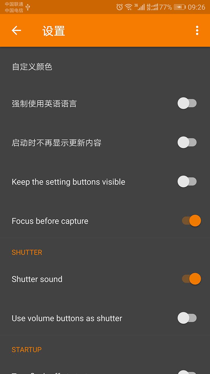 简易相机-应用截图
