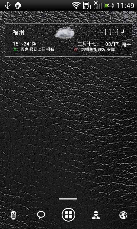 质感皮革-91桌面主题美化-应用截图
