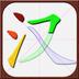 小泥人-写汉字 生產應用 App LOGO-APP試玩
