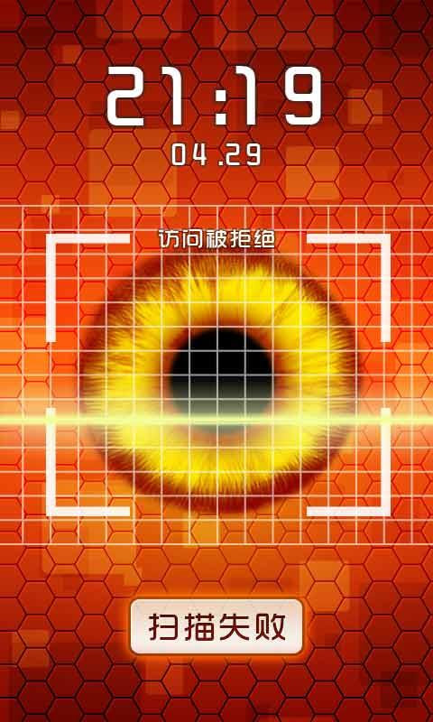 玩個人化App 视网膜扫描酷炫锁屏免費 APP試玩