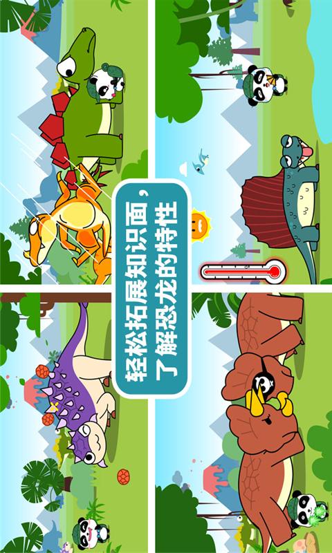恐龙乐园-宝宝巴士-应用截图