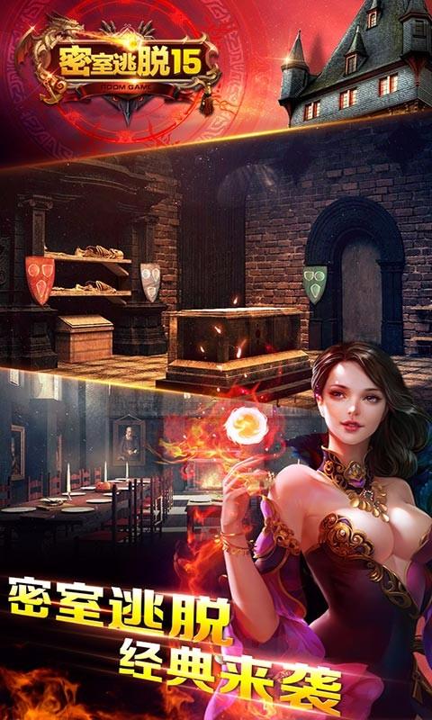 密室逃脱15神秘宫殿-应用截图