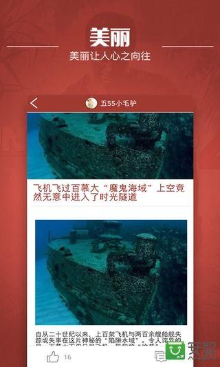 神秘海域4-应用截图