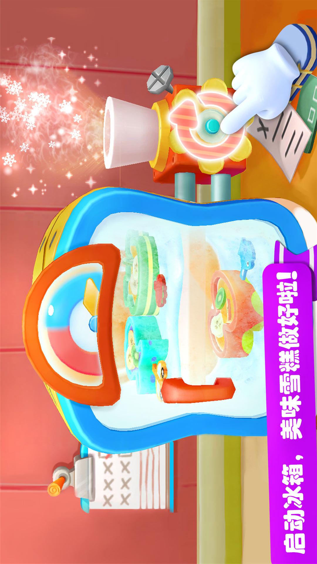 雪糕工厂-宝宝巴士-应用截图