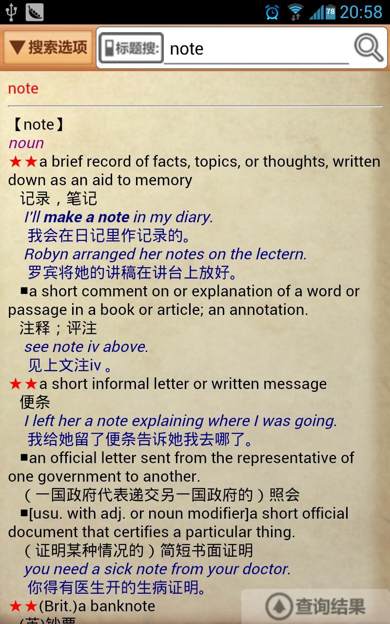 迅词-新牛津英汉双解大词典