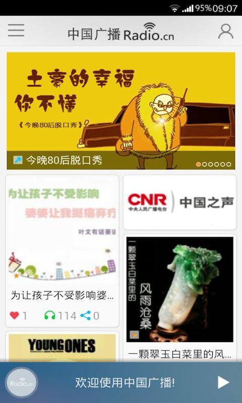 中國廣播電視協會技術工作委員會