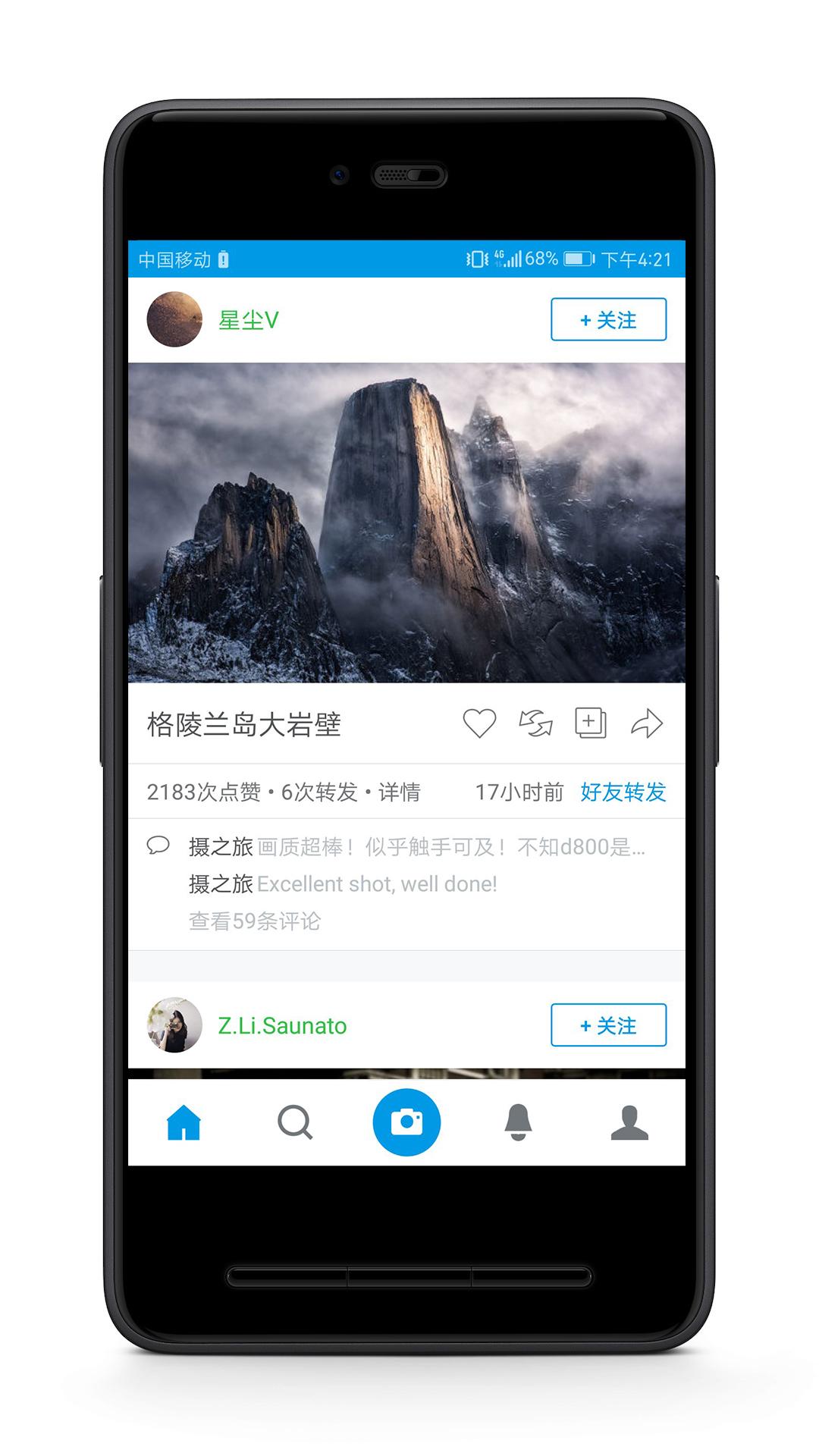 500px中国版-应用截图