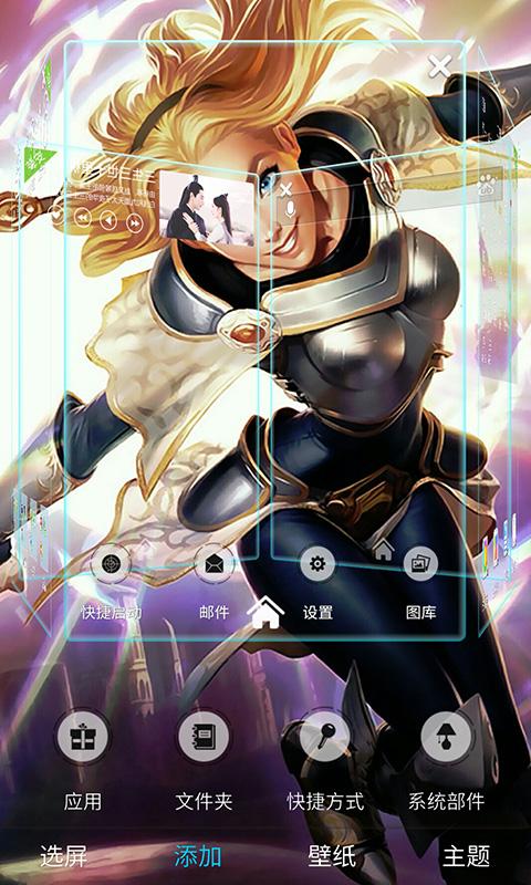 英雄之剑特制版主题-应用截图