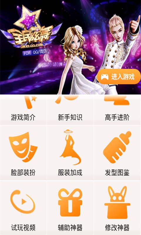 【免費書籍App】全民炫舞游戏修改神器-APP點子