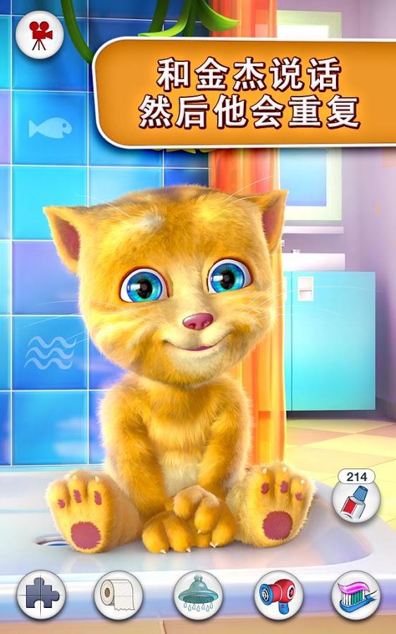 会说话的金杰猫-应用截图