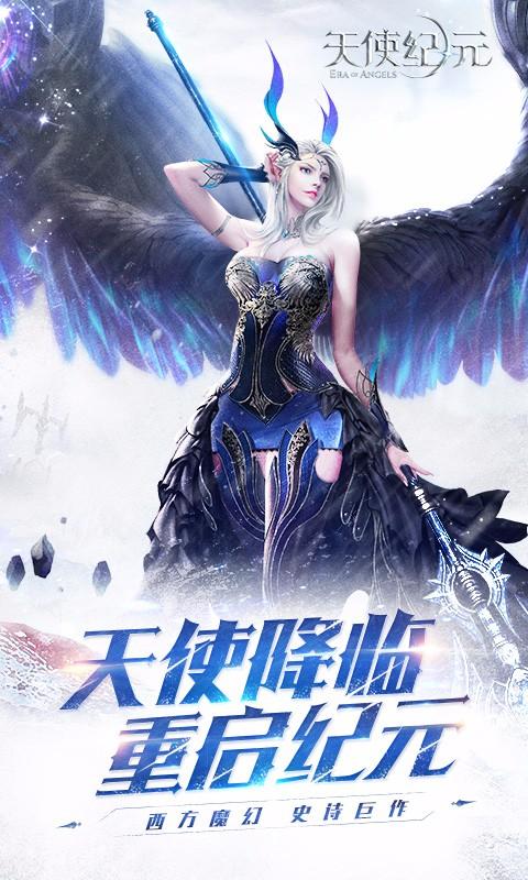 天使纪元-应用截图