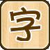三星手机换字体管家 工具 App LOGO-硬是要APP