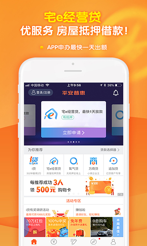 平安普惠-应用截图