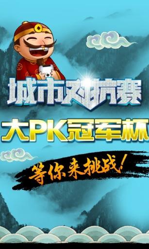 玩棋類遊戲App 大PK斗地主免費 APP試玩