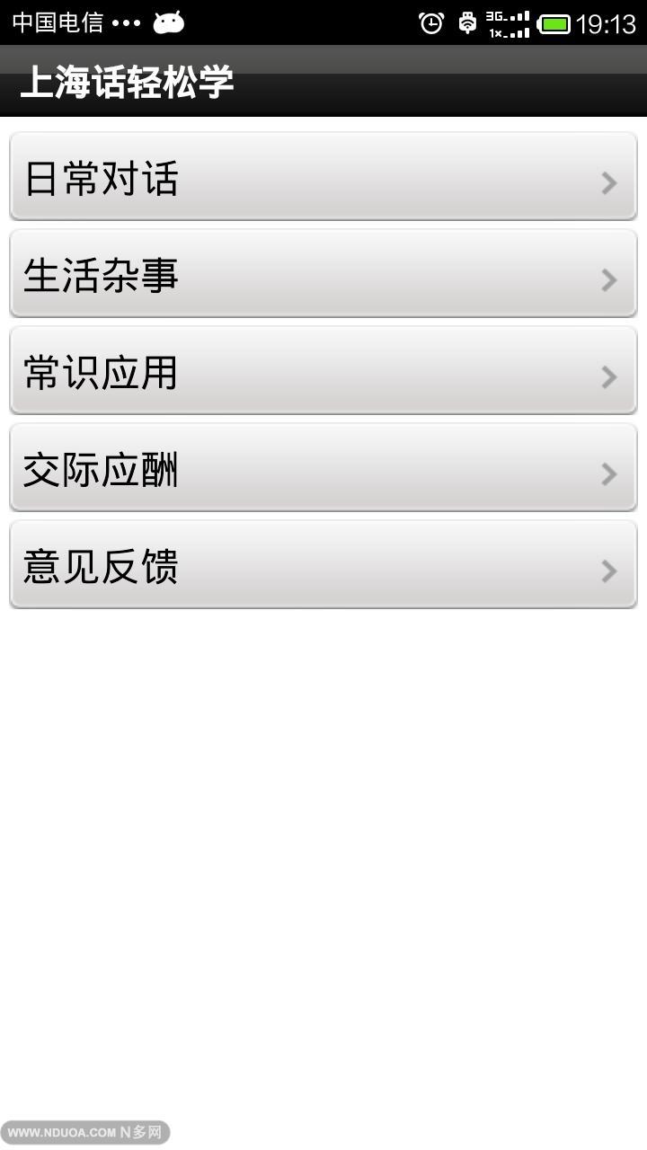上海话轻松学