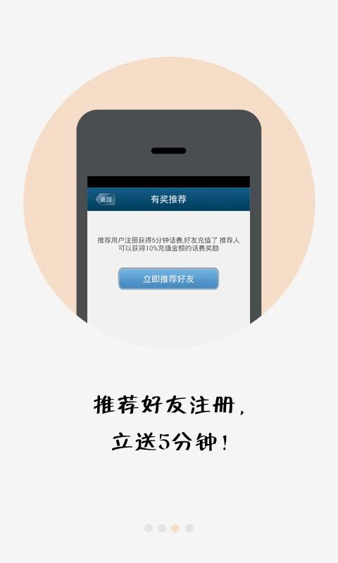 玩免費社交APP|下載南方网络电话 app不用錢|硬是要APP