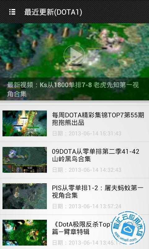 Dota1视频 媒體與影片 App-癮科技App