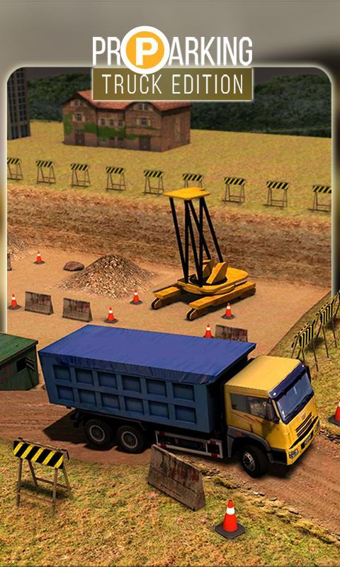 卡车模拟停车
