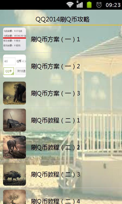 玩模擬App|QQ刷Q币攻略2014免費|APP試玩