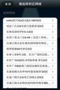 【免費工具App】WiFi解锁破解-APP點子