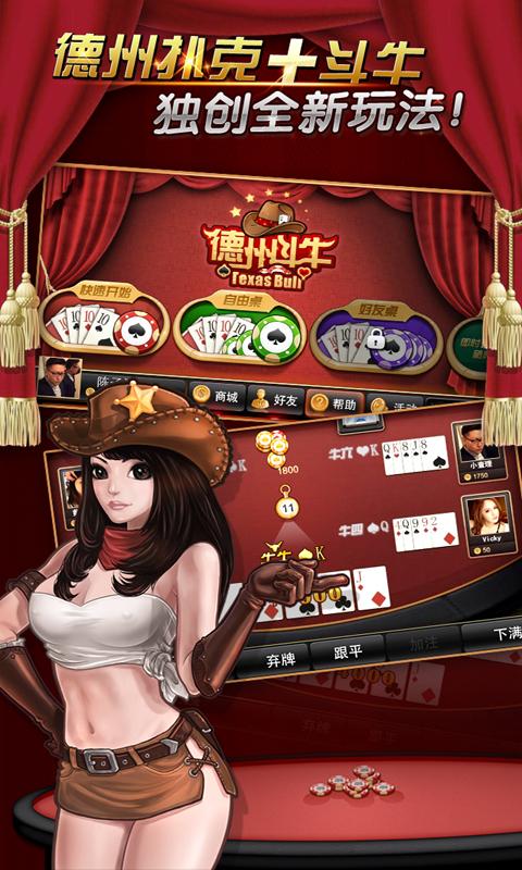 【你也可以是賭神】最近很夯的德州撲克,免費玩不傷荷包~Texas Poker ...