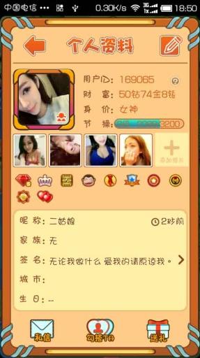 贱人村 社交 App-癮科技App