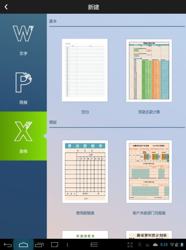 Microsoft Office for Android Tablet | Outlook, Word, Excel