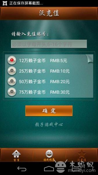 玩免費棋類遊戲APP 下載安徽棋牌游戏中心 app不用錢 硬是要APP