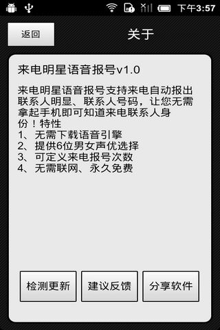 趣味來電報號Pro - 3.0.0 - (Android Apps) - FileDir.com