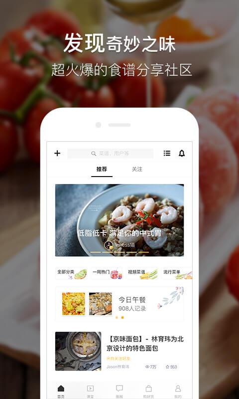 豆果美食-应用截图