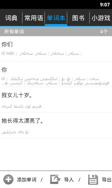 玩生產應用App|维汉学习通免費|APP試玩