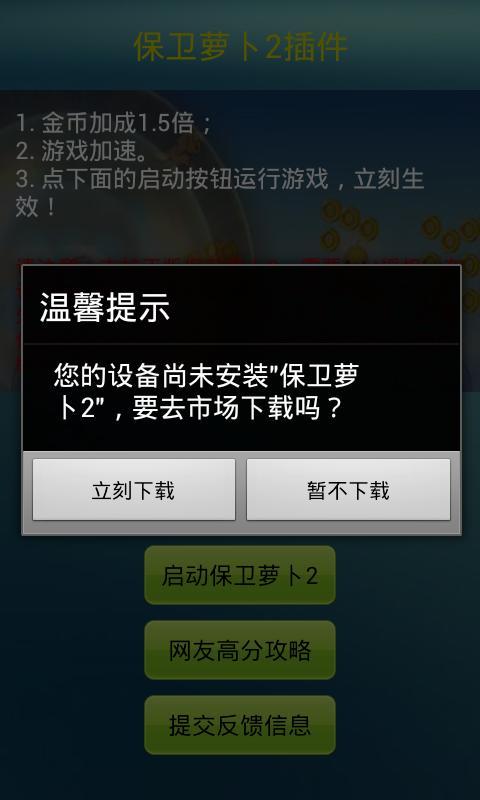 【免費模擬App】保卫萝卜2游戏外挂-APP點子