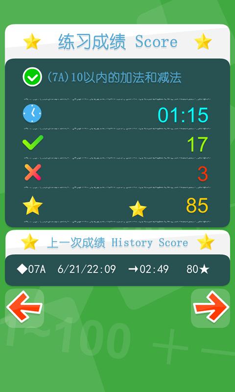 玩工具App 小学一年级口算免費 APP試玩