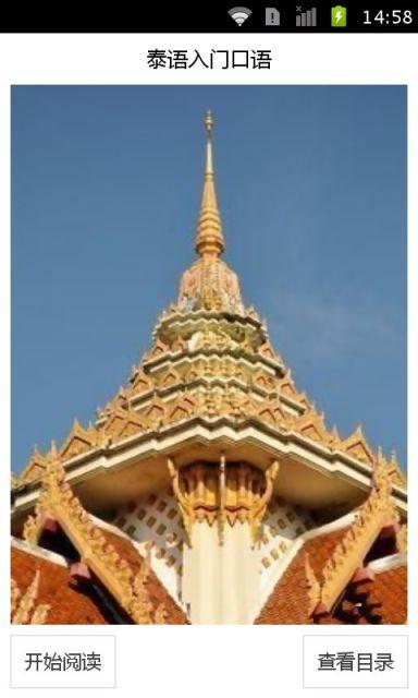 泰语入门口语