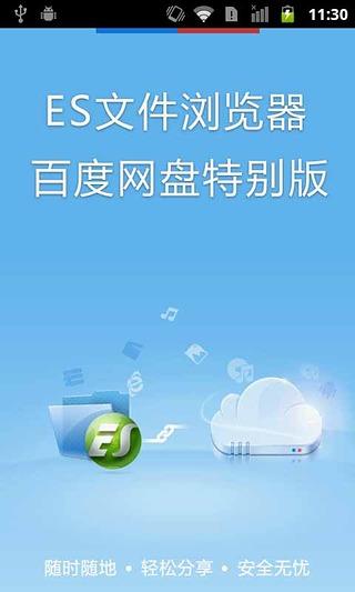 玩免費工具APP|下載es文件浏览器百度网盘特别版 app不用錢|硬是要APP