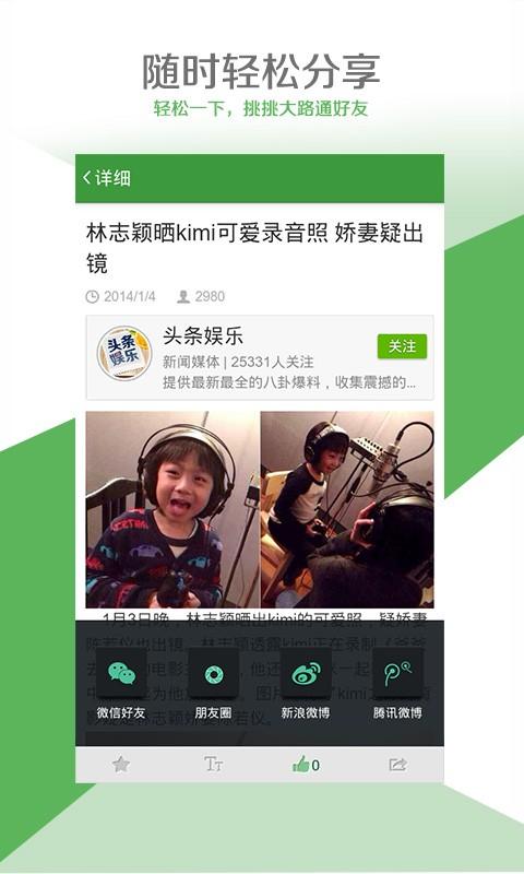 360微信助手|玩社交App免費|玩APPs