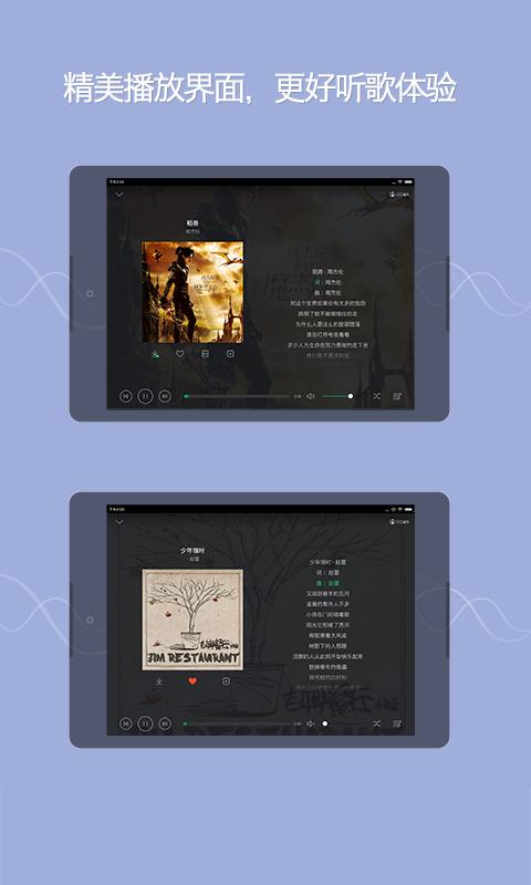 QQ音乐HD-应用截图