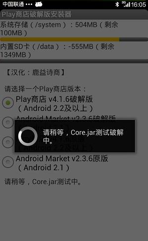 【免費工具App】Play商店安装器(破解版)-APP點子