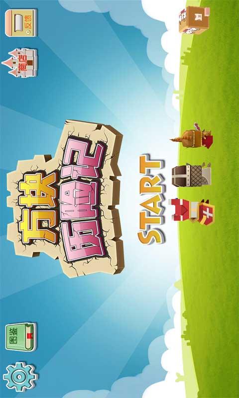 玩休閒App|方块历险记免費|APP試玩