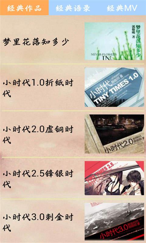 【免費生活App】小时代3小说合集-APP點子