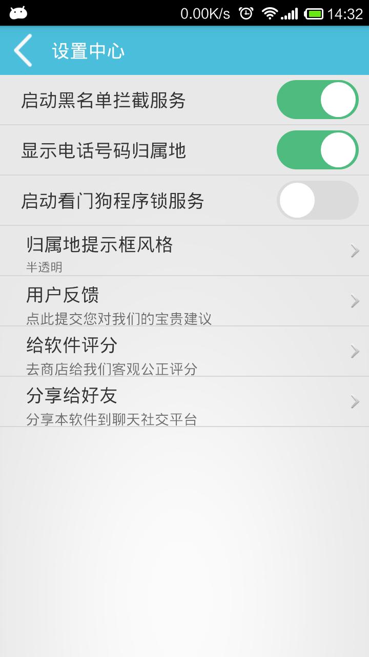 手机管家最新版-应用截图