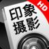 印象摄影HD 攝影 App LOGO-硬是要APP