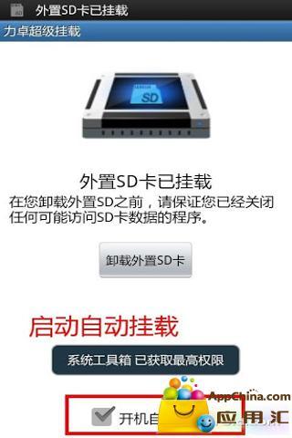 【免費工具App】超级挂载-APP點子
