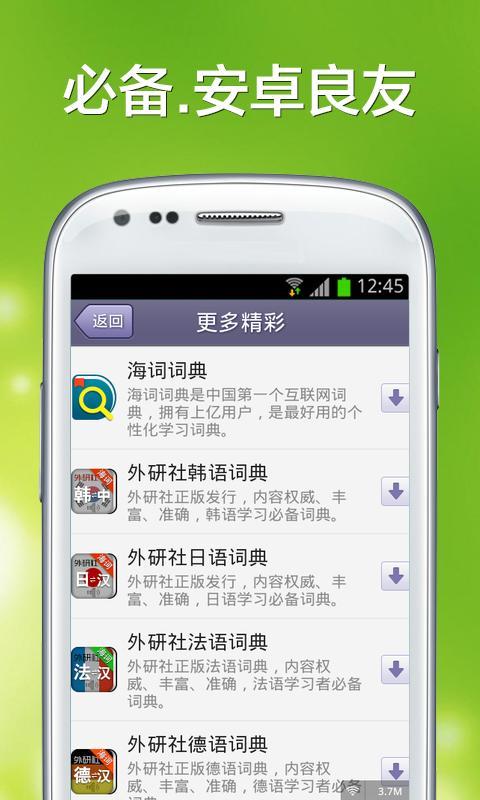 朗文英汉字典 生產應用 App-愛順發玩APP