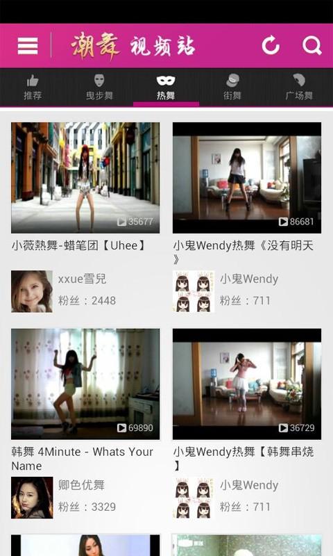 【免費媒體與影片App】潮舞视频站-APP點子