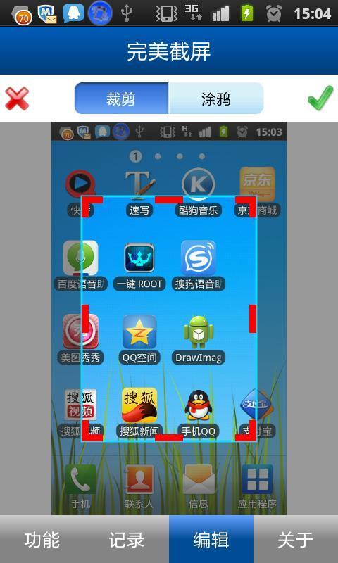 完美截屏|玩工具App免費|玩APPs