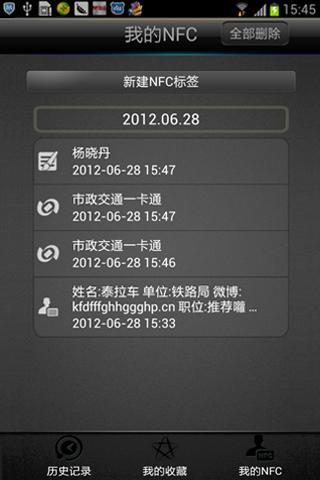 玩免費攝影APP|下載快拍NFC app不用錢|硬是要APP