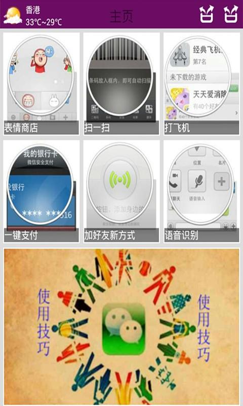 微信5.0技巧